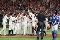 【プロ野球】巨1×-0D 長野がサヨナラ本塁打
