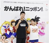 【東京五輪】桐生祥秀選手らがPR 池袋に公式ショップオープン