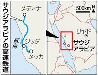 メッカ-メディナ結ぶ高速鉄道完成 サウジ「2大聖地ツーリズム」で外貨狙う