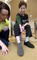 【関西の議論】高齢者も楽々はける靴下、大阪の老舗メーカーの挑戦