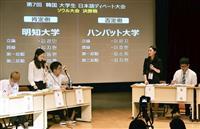 韓国学生ら日本語で論戦 ソウルで討論会