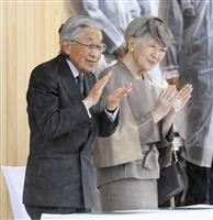 両陛下、国体開会式ご臨席