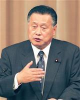 【平成の証言】「日本は天皇を中心としている神の国である」(12年2月~6月)