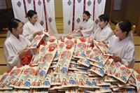 成長願い千歳飴の袋詰め 湊川神社、七五三シーズン前に