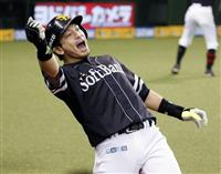 【プロ野球】ソフトバンク・松田宣、2打席連発 9番降格を発憤材料に