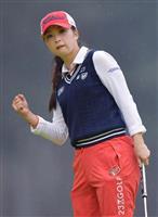 【女子ゴルフ】「鮮明に覚えている」 3年前の悔しさをバネに 首位の菊地絵理香