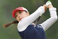 【女子ゴルフ】菊地が首位浮上、畑岡4位 日本女子OPゴルフ