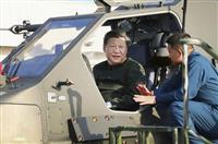 習近平氏、軍で訓練強化指示 ヘリ操縦席でアピール
