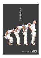 【関西の議論】笑えるポスターでイメチェン 大阪市住之江区が作成