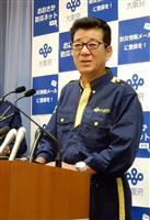 大阪・松井知事「命守る行動を」 台風接近で異例の会見