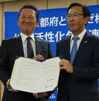 京都府とグンゼ 災害時支援などで連携