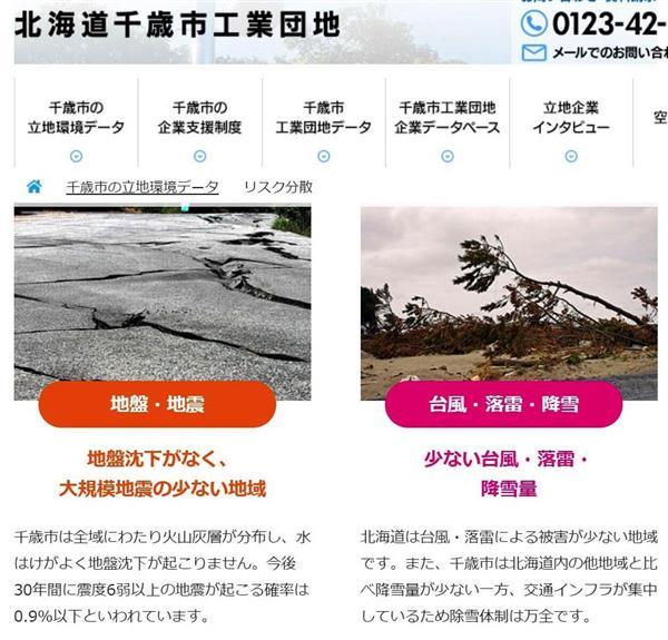 災害少ない」PR見直し 地震受け...