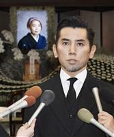 【樹木希林さん葬儀】本木雅弘さん「全ての人に何かをもたらす人だった」