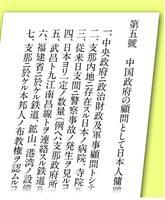 【昭和天皇の87年】袁世凱の強烈なしっぺ返し 日本外交は窮地に立たされた