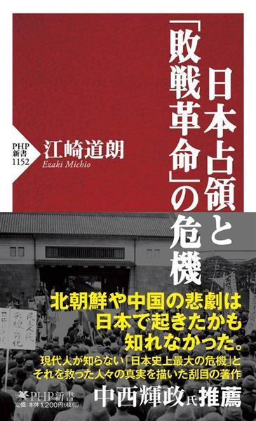 『日本占領と「敗戦革命」の危機』