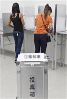離島では投票日繰り上げ 沖縄知事選投票