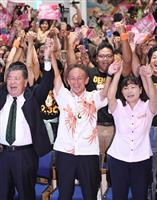 沖縄県知事に玉城デニー氏 辺野古移設に反対、翁長県政再現