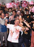 【沖縄県知事選】当選の玉城デニー氏「基地を造らせないとする翁長氏の思いが後押しした」