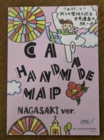 世界文化遺産の手書きガイドマップが好評 長崎