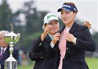 柳簫然が初優勝 12アンダーの畑岡奈紗は2位で3連覇は成らず 日本女子OPゴルフ