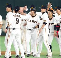 【プロ野球】巨人、長野の中前打でサヨナラ CS進出へ「最後まで全力」
