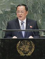 北朝鮮外相、米の対応非難「信頼関係なければ核放棄せず」