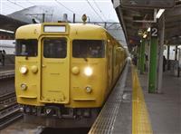 3カ月ぶり全線復旧も…台風で再び運転見合わせ 広島・山陽線白市-三原間