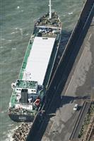 【台風24号】外国籍貨物船が強風で衝突 川崎の護岸損壊