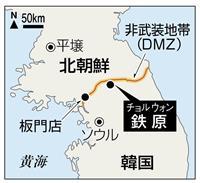 南北、非武装地帯で地雷撤去開始 米韓軍の抑止力低下懸念も