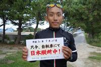 【富田林脱走】「日本一周目指す旅行者」になりきり 道の駅で記念撮影も