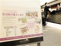 宿泊税の徴収開始を知らせるポスターがフロントに掲出されたホテル=京都市中京区