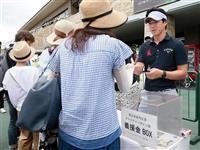 【スポーツ茶論】選手会長として寄付、チャリティーに注力する石川遼 「スポーツ界が持って…