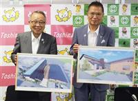 東京都豊島区と埼玉県秩父市が連携強化 「二地域居住」政策を促進