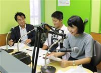災害時の知恵、ラジオで紹介 関大生のコーナー「エフエムあまがさき」で4日開始