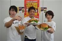 全国ご当地バーガーGPに豊岡、丹波から参戦 地元食材で、まちPR 鳥取で7、8日