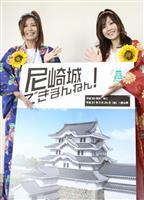 城の歴史口ずさんで♪ 地元デュオ「あまゆーず」、尼崎城ソング8日初披露