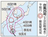 台風25号接近、沖縄また大荒れ 列島、3連休にかけ影響
