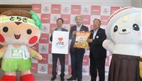 カルビー「いもフライ味」ポテチ発表 栃木・佐野ご当地グルメ再現 決め手はソース