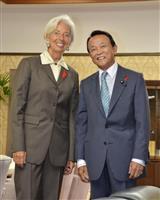 IMFのラガルド専務理事「消費税の引き上げ重要」 麻生財務相と会談