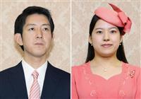 絢子さまご結婚、11日に皇室経済会議