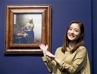 フェルメール展5日開幕…国内展最多の9点 「取り持ち女」など3点は日本初