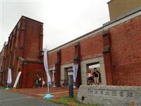 洲本図書館20周年 講演会や記念イベントで祝福 斬新な造り、観光施設でも人気