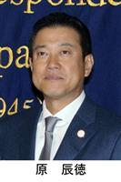 巨人来季監督、原辰徳氏に就任要請 高橋監督辞任受け3度目指揮へ