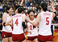 日本4勝、2位で2次Lへ バレー女子世界選手権