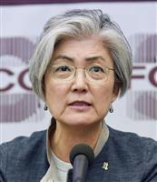 韓国外相、米に「北の核施設解体と引き換えに終戦宣言を」 Wポストインタビュー