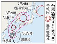台風25号、東シナ海を北上 九州、北日本は暴風雨警戒