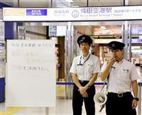 京成線、全線運転見合わせ 塩害か、複数の電線出火