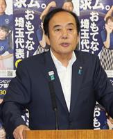 自民に振り回される埼玉県議会と上田知事