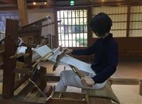 【大人の遠足】茨城・結城市「つむぎの館」 織物の本場で機織りに記者が挑戦