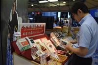 伝統の江戸東京野菜「内藤とうがらし」PR 新宿でイベント